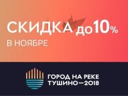 «Красивая осень» в Тушино-2018 Выгода до 1,9 млн руб. только в ноябре